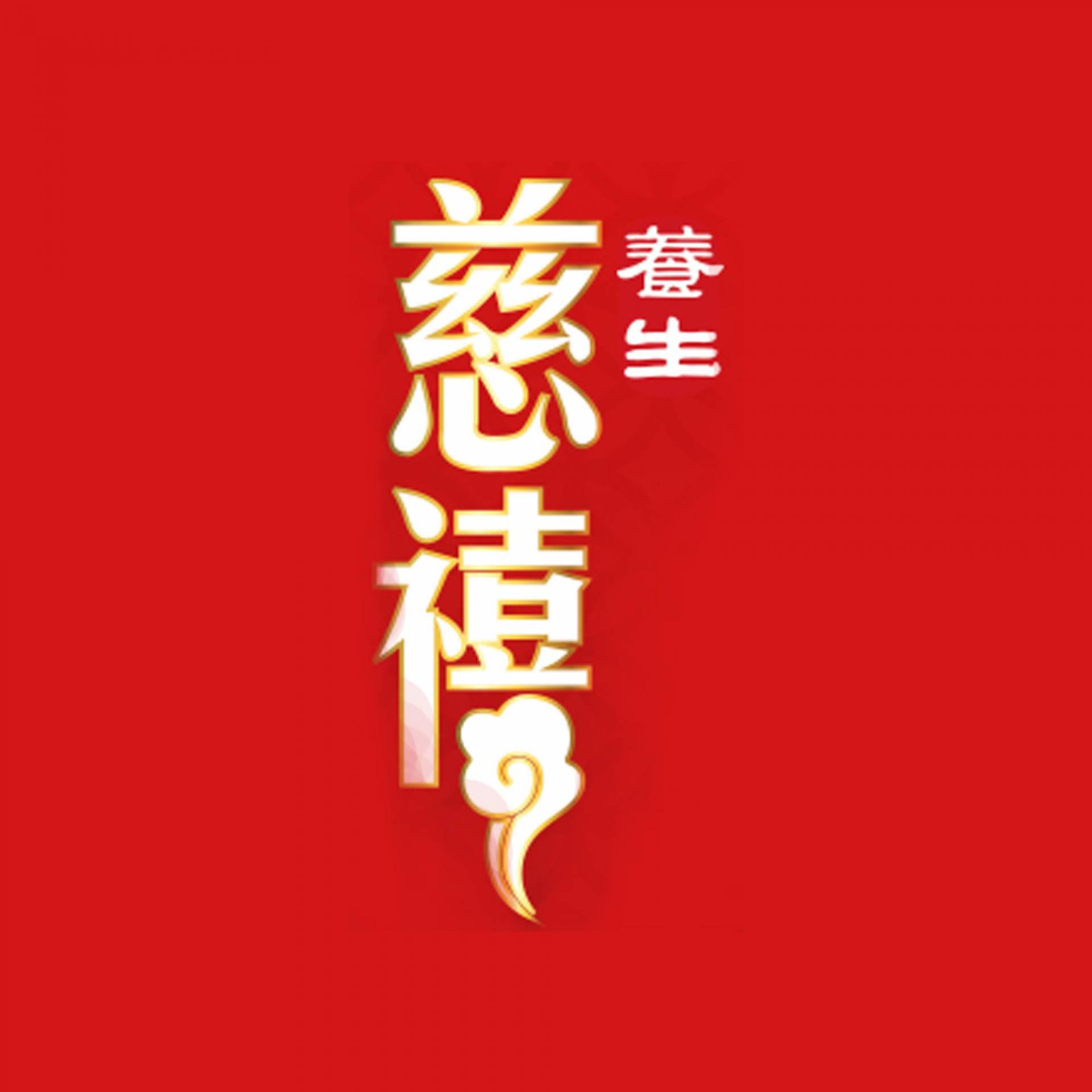 Cixi 慈禧