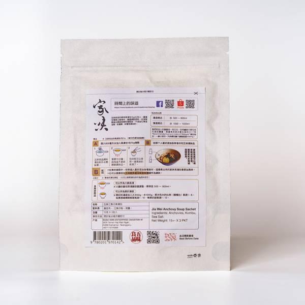 Jia Wei Anchovy Soup Sachet
