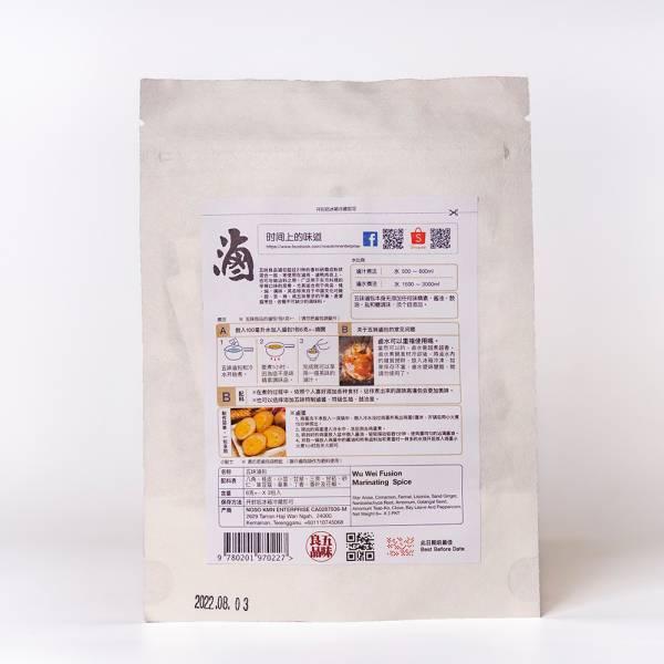 Wu Wei Fusion Marinating Spice
